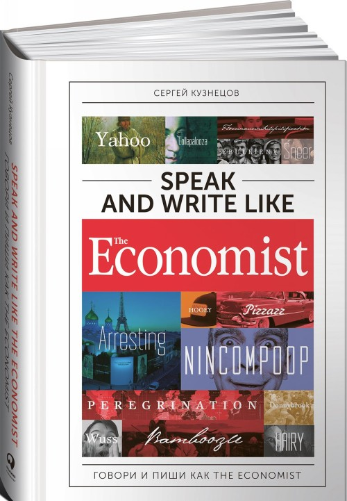 Speak and Write like the Economist. Govori i pishi kak the Economist