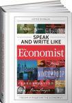 Speak and Write like the Economist. Govori i pishi kak the Economist