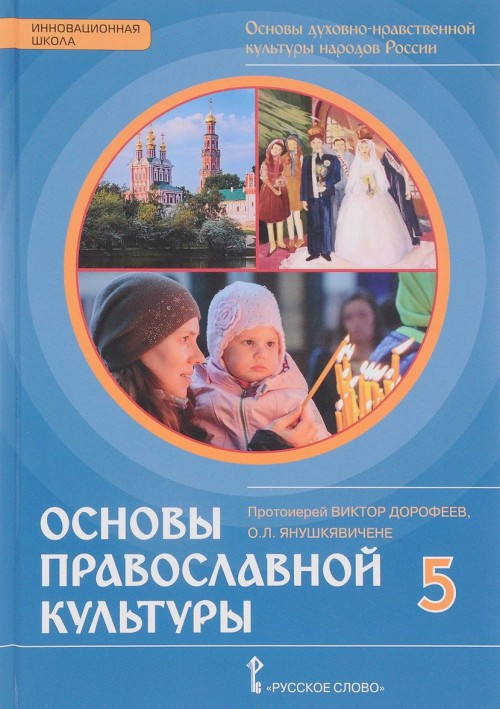 Osnovy dukhovno-nravstvennoj kultury narodov Rossii. Osnovy pravoslavnoj kultury. 5 klass. Uchebnoe izdanie