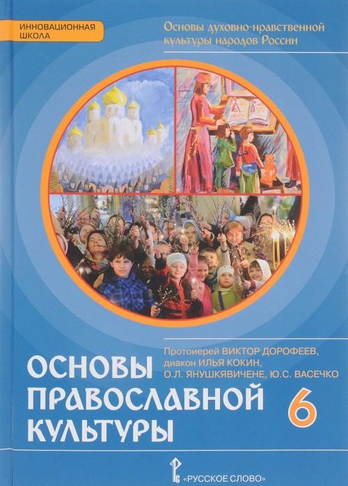 Osnovy dukhovno-nravstvennoj kultury narodov Rossii. Osnovy pravoslavnoj kultury. 6 klass