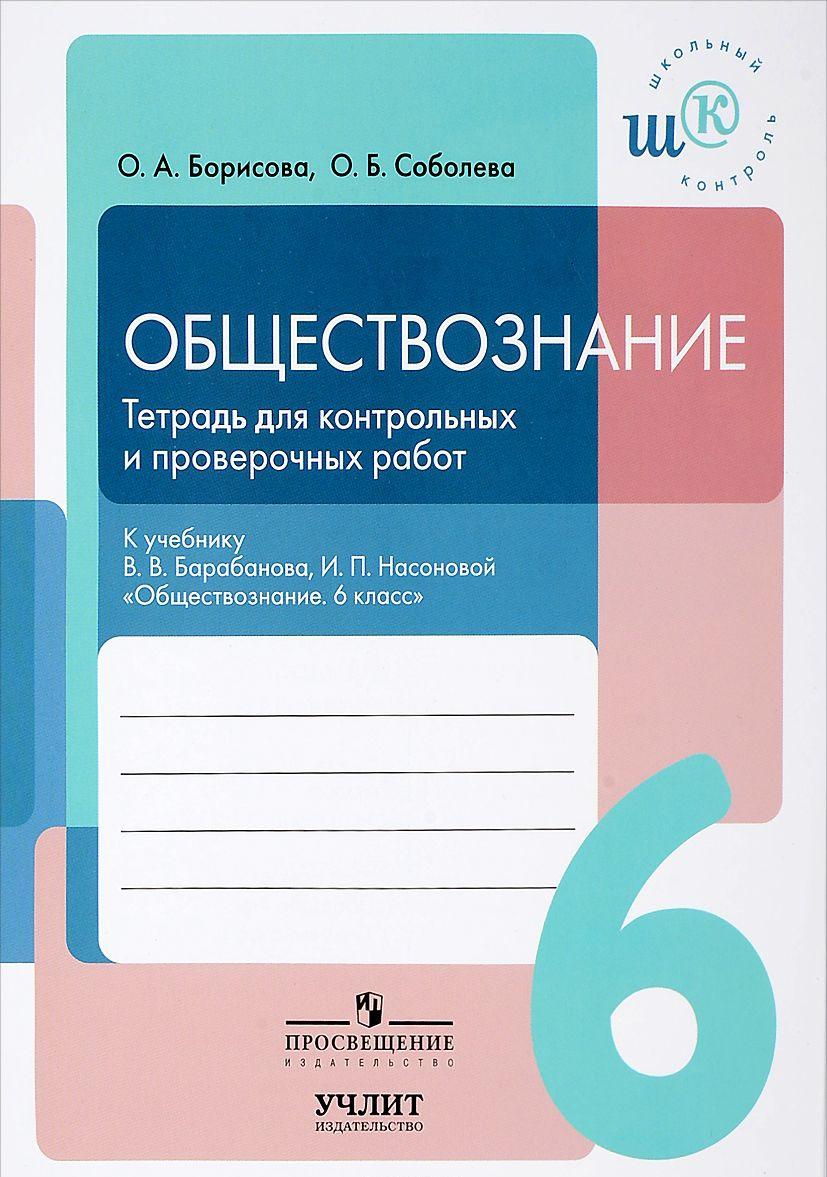 Obschestvoznanie. 6 klass. Tetrad dlja kontrolnykh i proverochnykh rabot. K uchebniku V. V. Barabanova, I. P. Nasonovoj