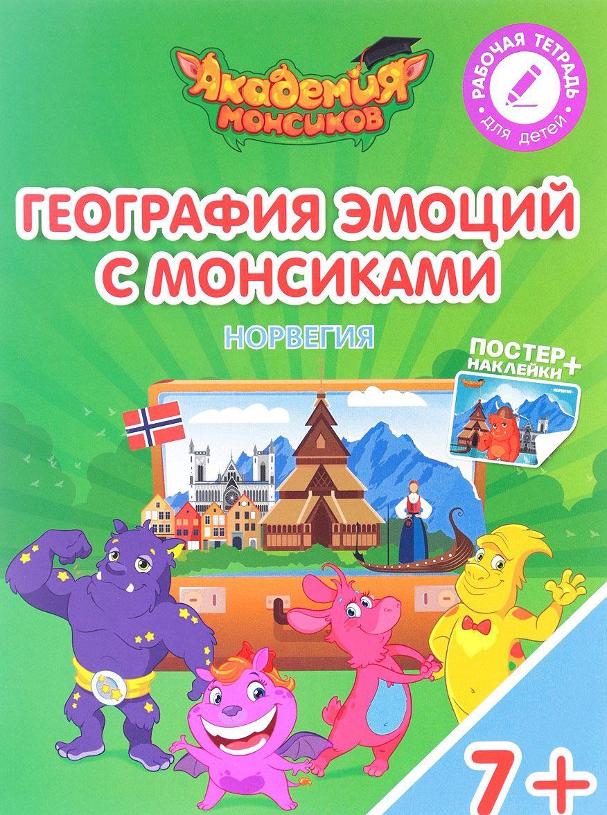 Norvegija. Geografija emotsij s Monsikami. Posobie dlja detej 7-10 let (+ poster i naklejki)