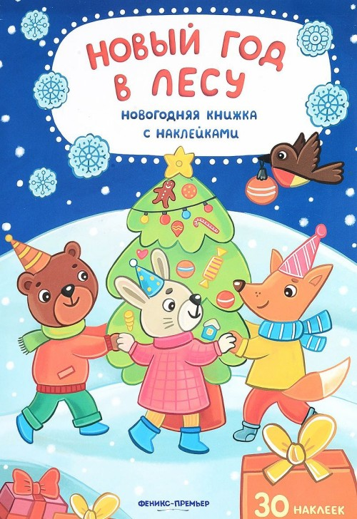Новый год в лесу. книжка с наклейками