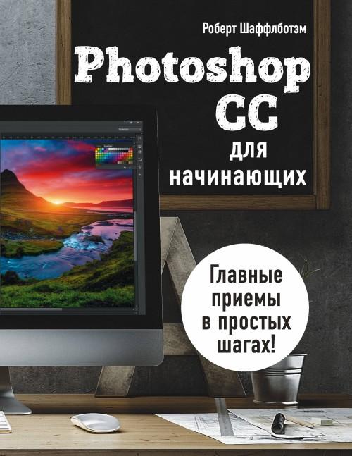 Photoshop CC dlja nachinajuschikh