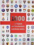 1000 luchshikh futbolnykh klubov mira