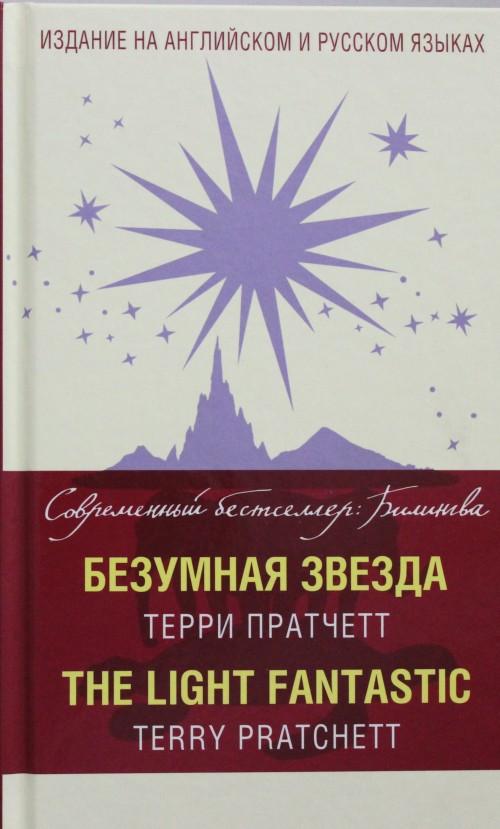 Bezumnaja zvezda = The Light Fantastic