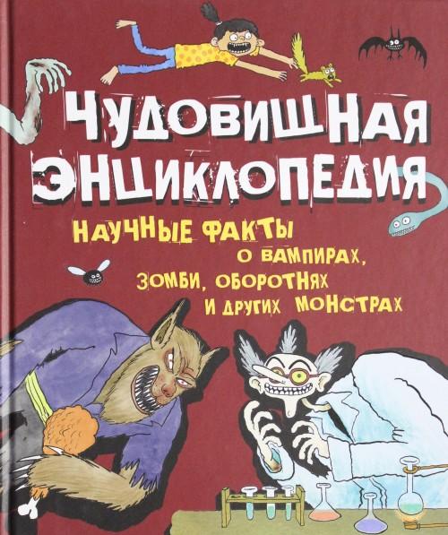 Chudovischnaja entsiklopedija.Nauchnye fakty o vampirakh,zombi,obortnjakh i dr.monstrakh