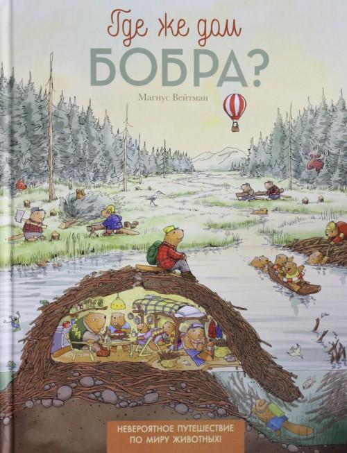 Gde zhe dom bobra?