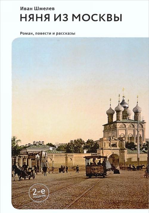 Njanja iz Moskvy.Roman,povesti i rasskazy