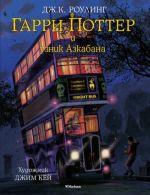 Garri Potter i uznik Azkabana (s tsvetnymi illjustratsijami)