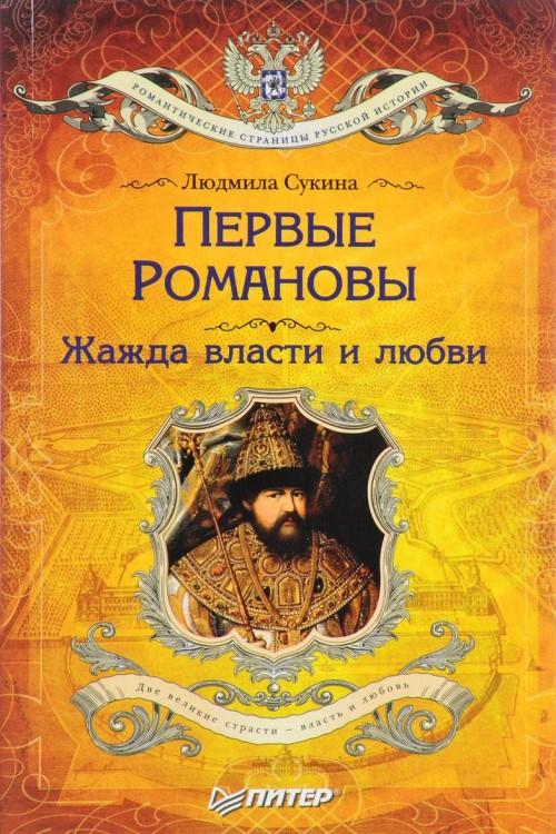 Pervye Romanovy. Zhazhda vlasti i ljubvi