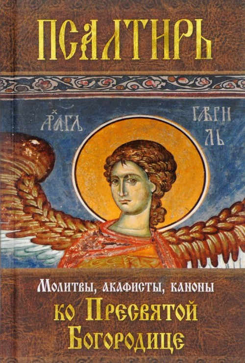 Psaltir Presvjatoj Bogoroditse. Molitvy, akafisty, kanony ko Presvjatoj Bogoroditse