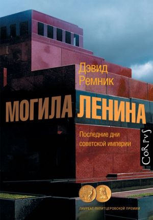 Mogila Lenina. Poslednie dni sovetskoj imperii