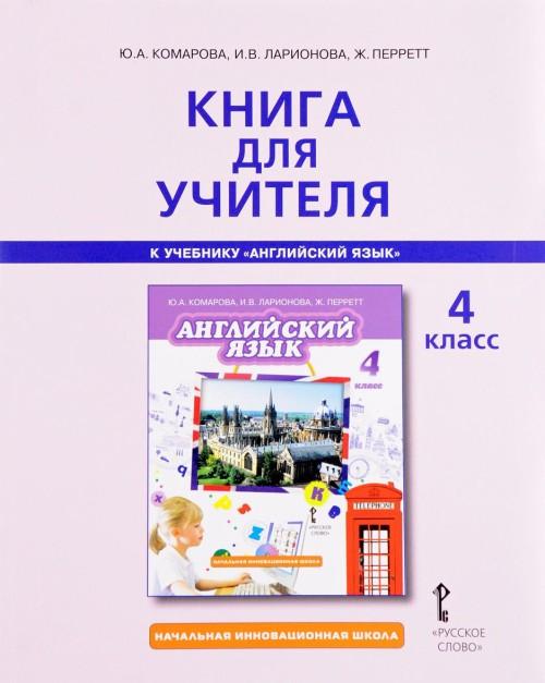 Anglijskij jazyk. 4 klass. Kniga dlja uchitelja k uchebniku Ju. A. Komarovoj, I. V. Larionovoj, Zh. Perrett