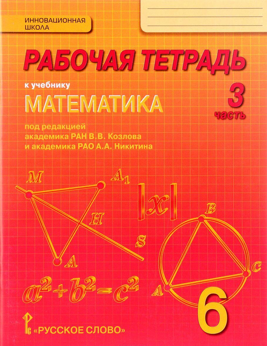 Математика. 6 класс. Рабочая тетрадь. В 4 частях. Часть 3