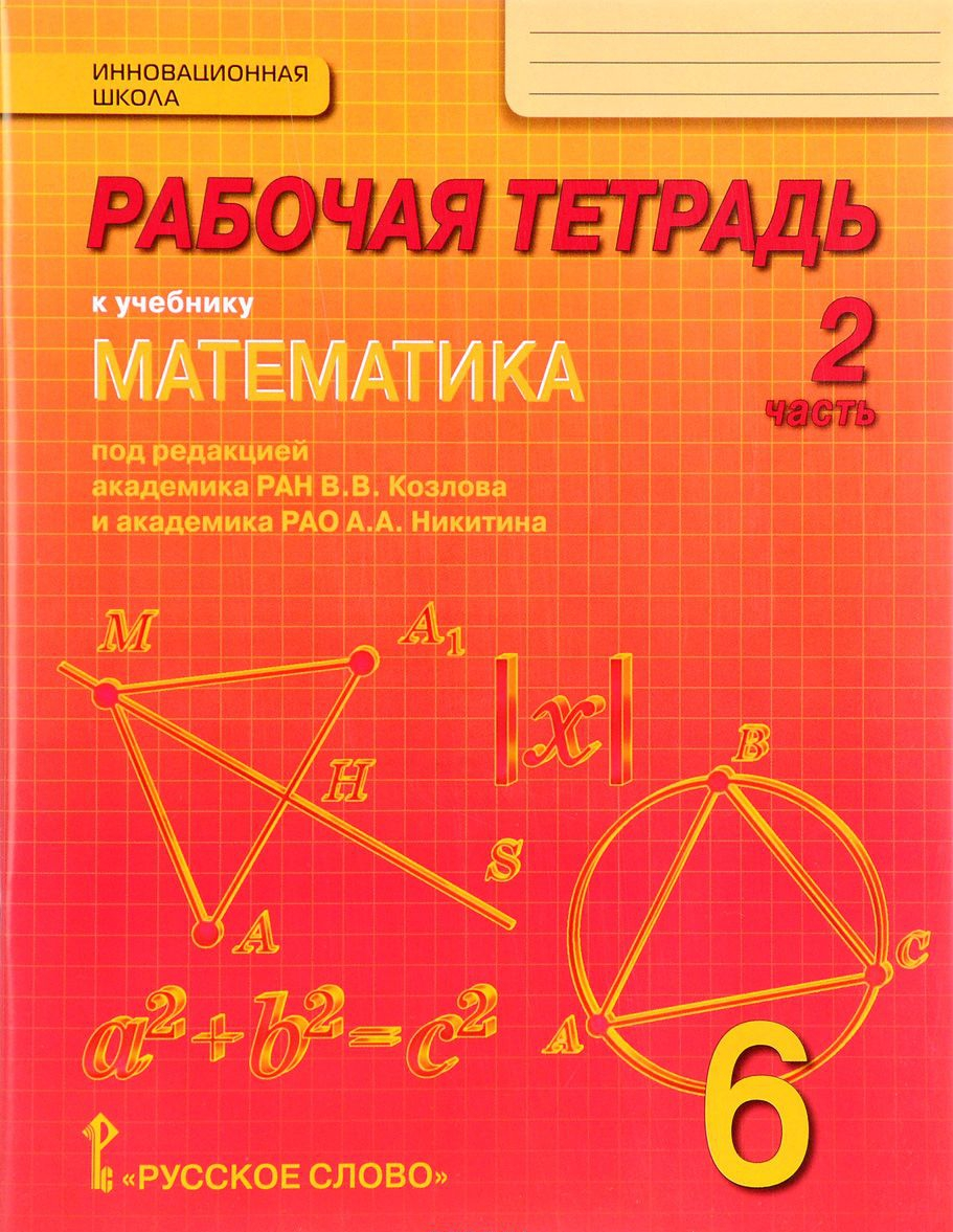 Математика. 6 класс. Рабочая тетрадь. В 4 частях. Часть 2