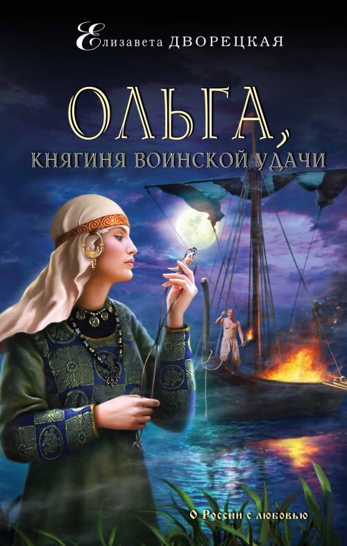 Olga, knjaginja voinskoj udachi