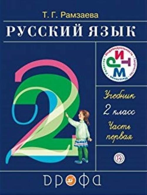 Русский язык. 2 класс Учебник. В 2 частях. Часть 1