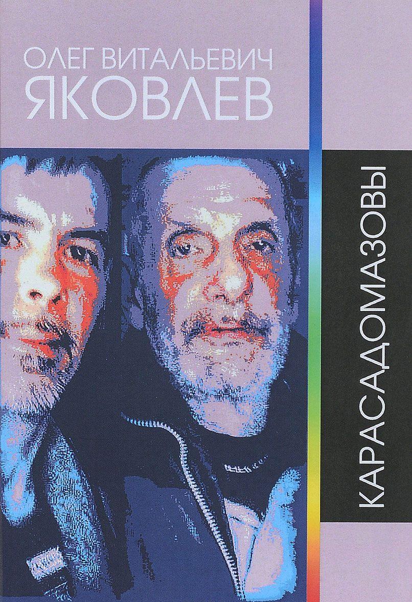 Карасадомазовы. Сочинения 1970-2017