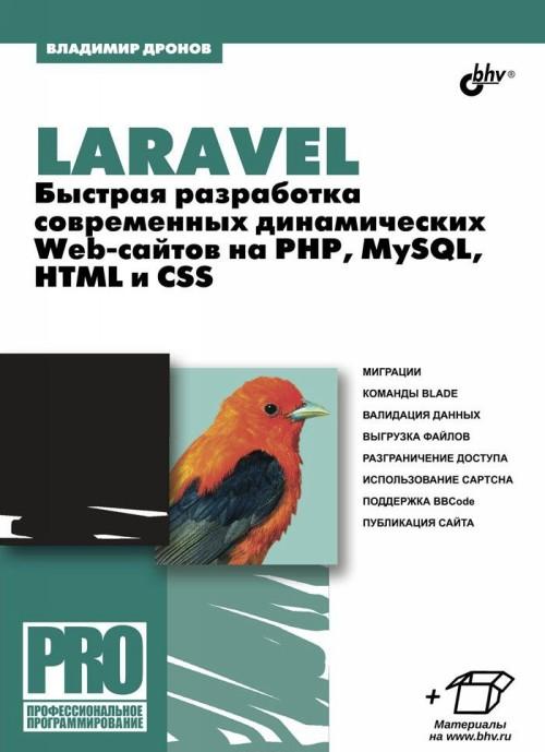 Laravel. Bystraja razrabotka sovremennykh dinamicheskikh Web-sajtov na PHP, MySQL, HTML i CSS