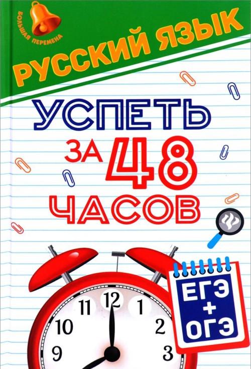 Russkij jazyk. Uspet za 48 chasov. EGE + OGE