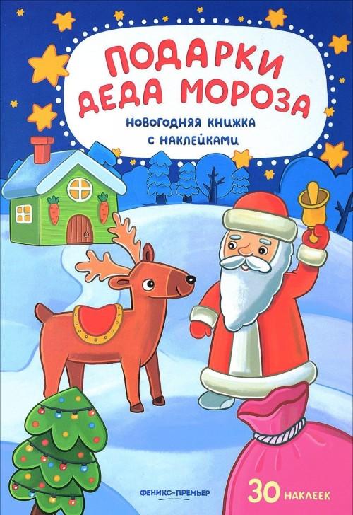 Подарки Деда Мороза. Новогодняя книжка с наклейками