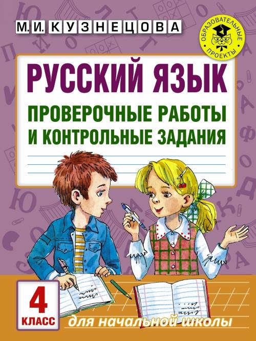 Russkij jazyk. Proverochnye raboty i kontrolnye zadanija. 4 klass