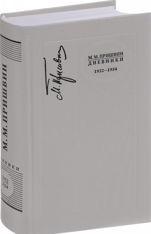 Dnevniki. 1952-1954