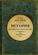 Aziatskaja evropeizatsija. Istorija Rossijskogo Gosudarstva. Tsar Petr Alekseevich