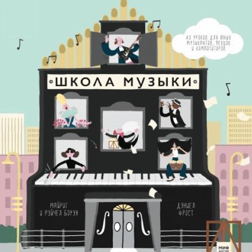 Shkola muzyki. 40 urokov dlja junykh muzykantov, pevtsov i kompozitorov
