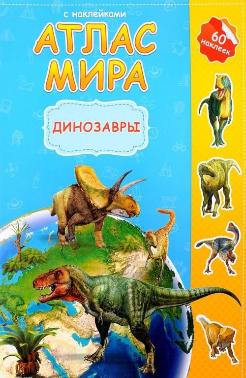 Атлас мира. Динозавры (+ наклейки)