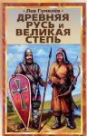 Drevnjaja Rus i Velikaja step