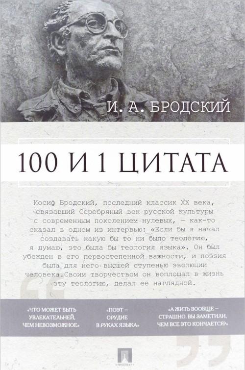 100 i 1 tsitata.Brodskij I.A.