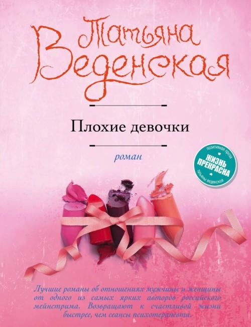 Plokhie devochki