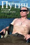 Putin. Sterkh vsjakoj mery