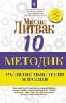 10 metodik razvitija myshlenija i pamjati