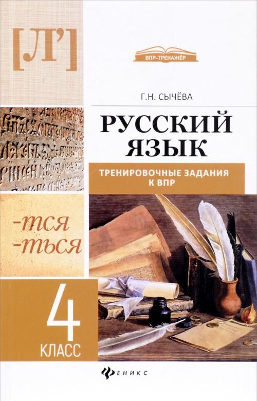 Russkij jazyk. 4 klass. Trenirovochnye zadanija k VPR