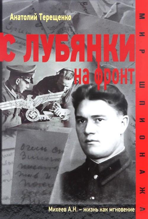 S Lubjanki na front
