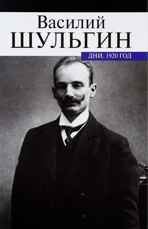 Dni.1920 god