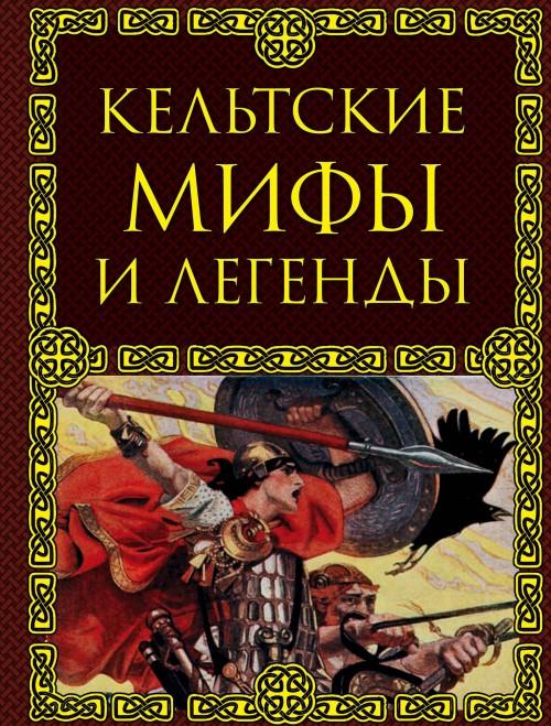 Keltskie mify i legendy