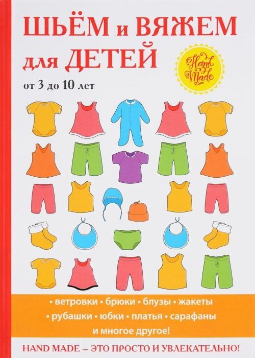 Шьем и вяжем для детей от 3 до 10 лет.