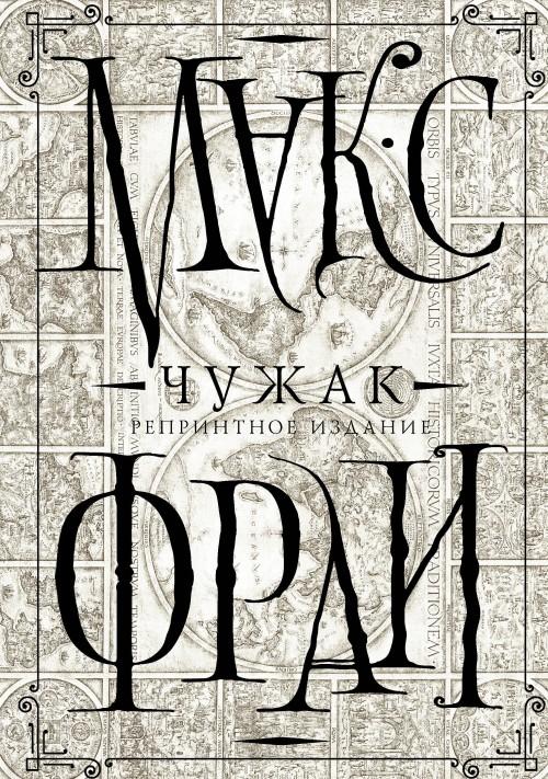 Chuzhak (reprintnoe izdanie)
