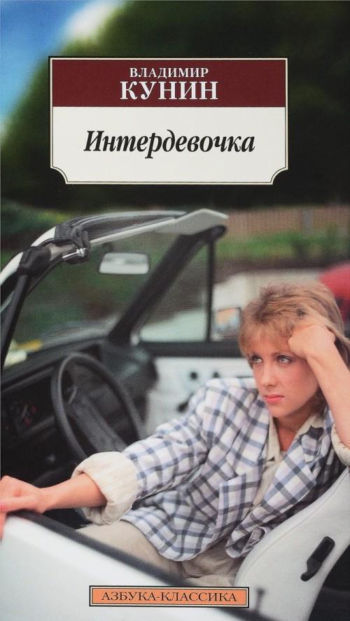 Interdevochka