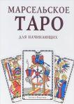 Marselskoe Taro dlja nachinajuschikh. Kniga-rukovodstvo
