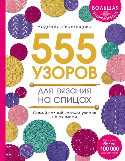 Bolshaja entsiklopedija uzorov. 555 uzorov dlja vjazanija spitsami