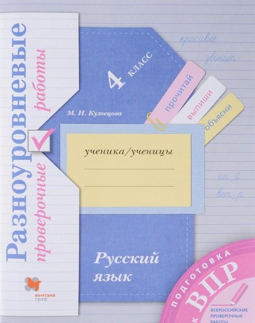 Russkij jazyk. 4 klass. Raznourovnevye proverochnye raboty. Uchebnoe posobie