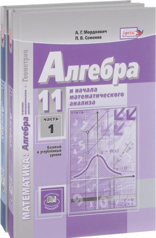 Matematika. Algebra i nachala matematicheskogo analiza, geometrija. Algebra i nachala matematicheskogo analiza. 11 klass. Uchebnik. V 2 chastjakh (komplekt iz 2 knig)