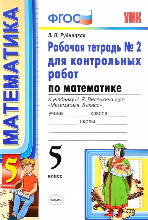 Matematika. 5 klass. Rabochaja tetrad №2 dlja kontrolnykh rabot. K uchebniku N. Ja. Vilenkina