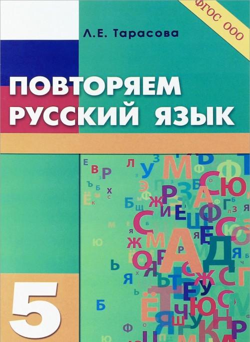 Povtorjaem russkij jazyk. 5 klass