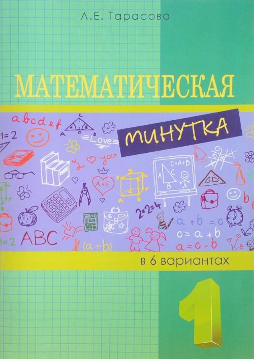 Matematicheskaja minutka. 1 klass. Razreznoj material v 6 variantakh